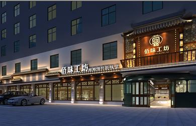 佰味工坊餐饮品牌空间设计