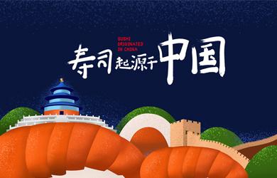 蔚海寿司料理品牌设计