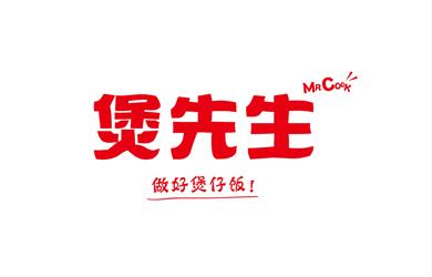煲先生餐饮品牌设计