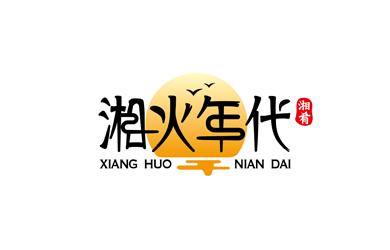 湘火年代餐饮品牌设计