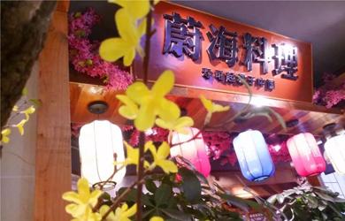 蔚海 | 寿司料理餐饮设计