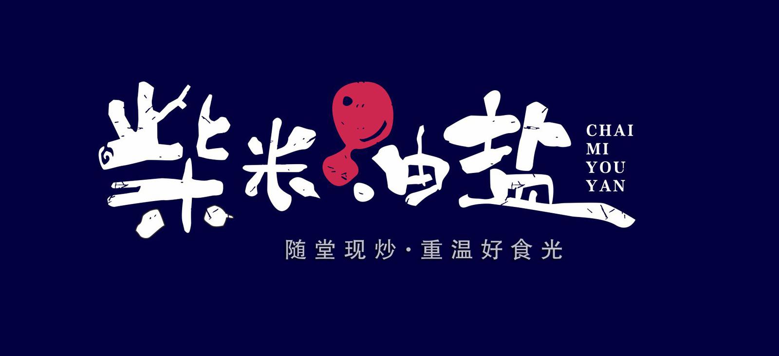 湘潭柴米油盐民俗餐饮设计品牌.jpg