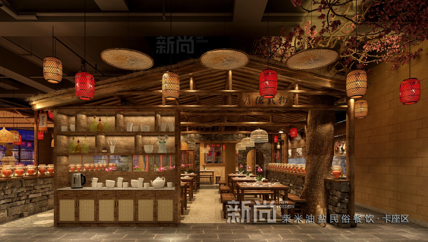 长沙柴米油盐餐厅设计公司.jpg